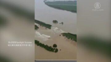 中国多地洪灾因水库泄洪河湖溃口造成