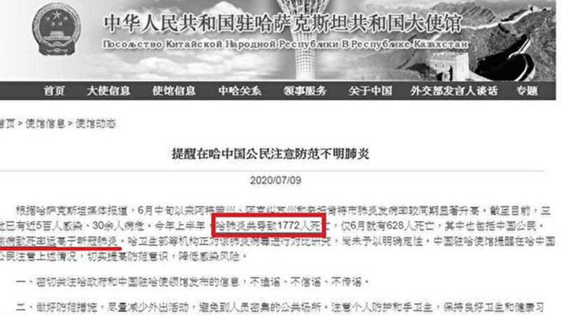 世衛打臉北京:哈薩克不明肺炎應為中共肺炎