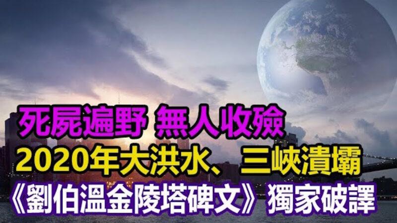 最新预言:死尸遍野 无人收殓!2020年大洪水、三峡溃坝?!(下集)
