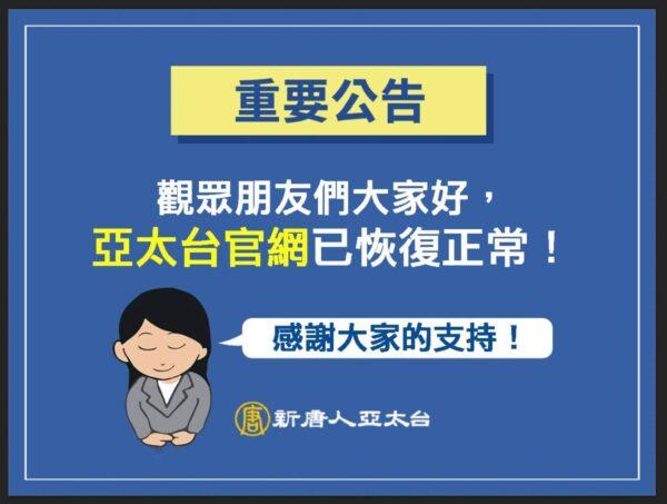 【重要公告】新唐人亚太台官网恢复正常 感谢阅听众支持