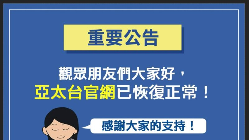 【重要公告】新唐人亞太台官網恢復正常 感謝閱聽眾支持