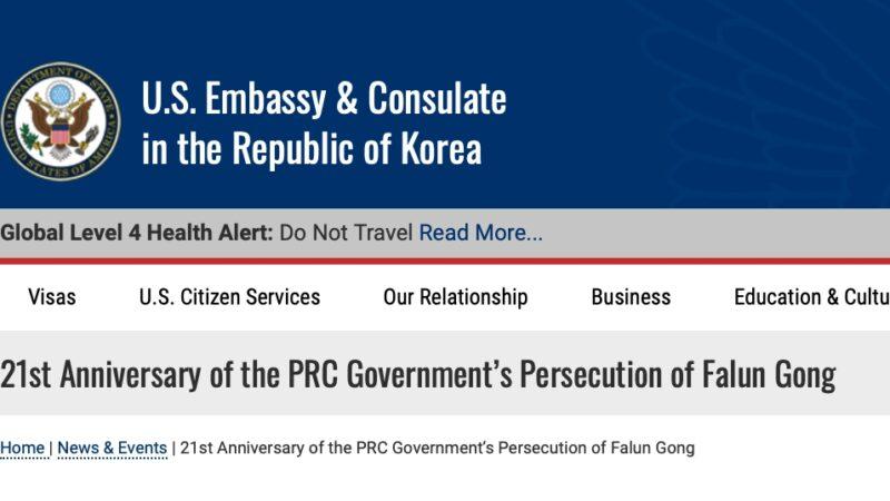 蓬佩奥谴中共迫害法轮功 美驻韩使馆贴声明