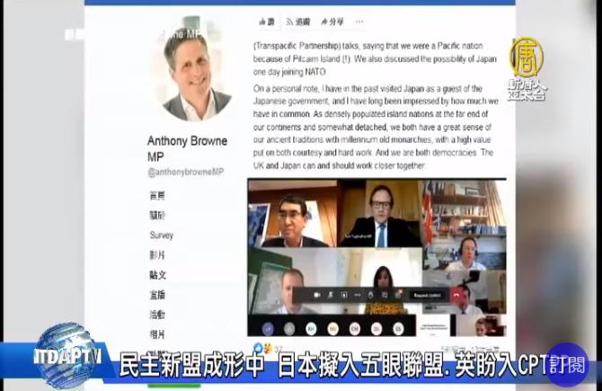 民主新盟集结中 日本拟入五眼联盟.英盼入CPTPP