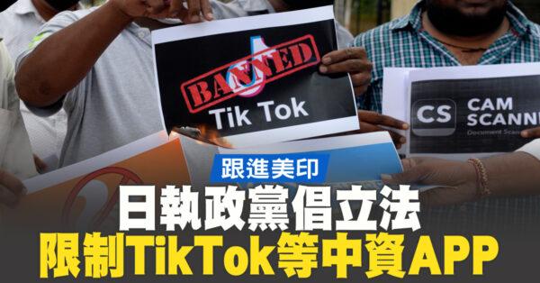 跟進美印 日執政黨倡立法限制TikTok等中資APP