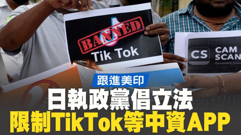 跟进美印 日执政党倡立法限制TikTok等中资APP