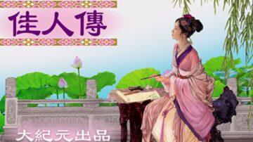 【佳人传】如兰胜雪 才女张玉娘的凄婉传奇