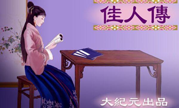 【佳人传】最像林黛玉的江南才女叶小鸾
