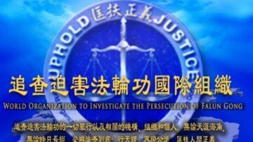 追查国际公布第13批迫害法轮功责任人名单