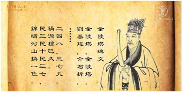 預言家劉伯溫 料事如神 他的師父是誰?