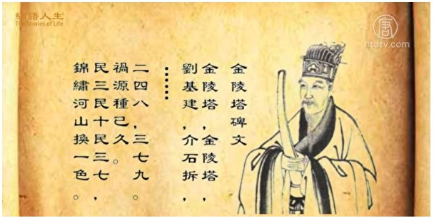 预言家刘伯温 料事如神 他的师父是谁?