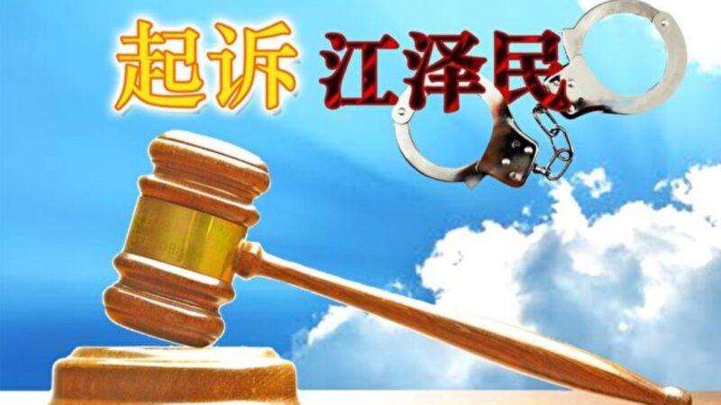 起诉江泽民 法轮功学员占庆荣被枉刑3年