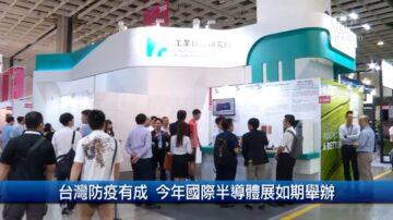 财经100秒: 台湾防疫有成 今年国际半导体展如期举办