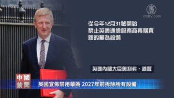 【禁闻】英国宣布禁用华为 2027年前拆除所有设备