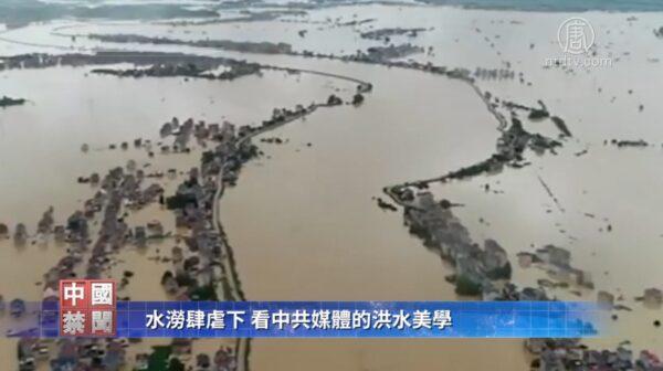入魔了?党媒:洪水大是网络错觉 不救灾因水利工程好
