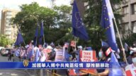 加國華人 揭中共掩蓋疫情 籲推翻暴政