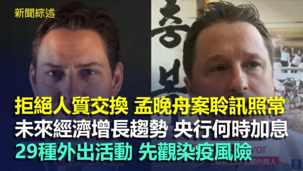 2020.6.24【加拿大新闻综述】加拿大总理:不会与中共囚徒交换