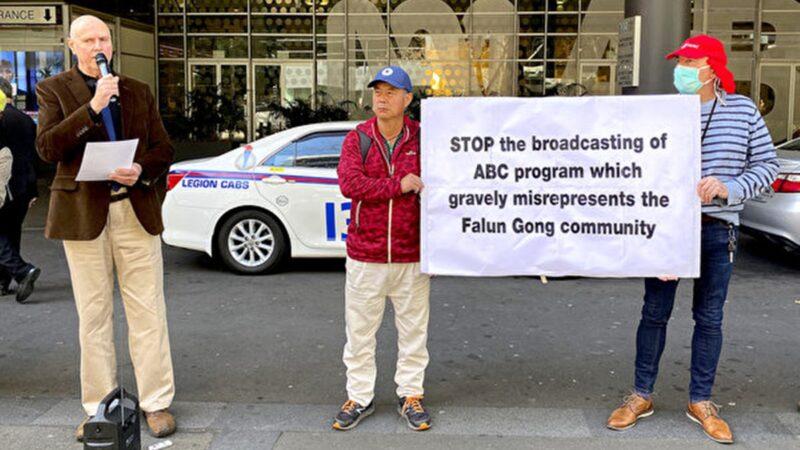 澳洲ABC节目歪曲报导法轮功 遭抗议