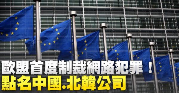 欧盟首度制裁网路犯罪!点名中国.北韩公司