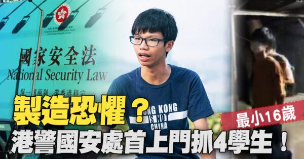 制造恐惧?港警国安处首上门抓4学生!最小16岁