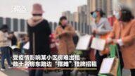 疫情下空置房大增 中国房东摆摊招租