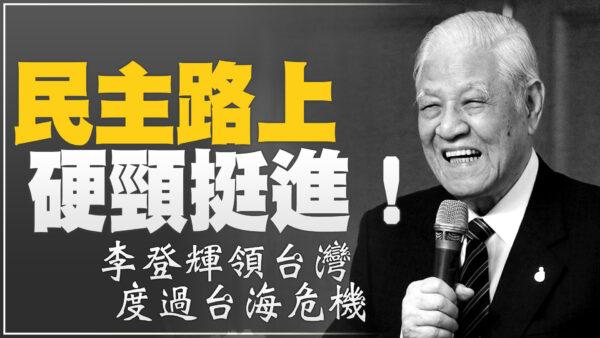 6次憲改成就寧靜革命!民主先生李登輝一生獻台
