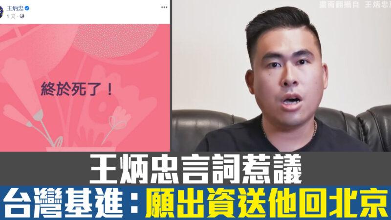 王炳忠言詞惹議 台灣基進:願出資送他回北京