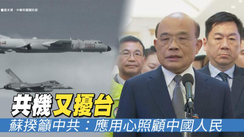 共機又擾台 台閣揆籲中共:應用心照顧中國人民