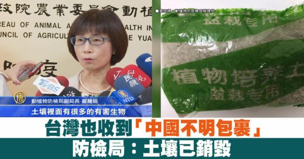 台灣也收到「中國不明包裹」防檢局:土壤已銷毀