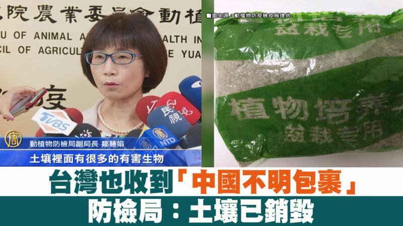 """台湾也收到""""中国不明包裹""""防检局:土壤已销毁"""