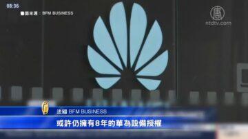 法國跟進華為5G禁令 2028年前實質淘汰