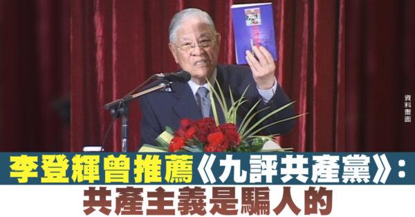 李登輝曾推薦《九評共產黨》:共產主義是騙人的