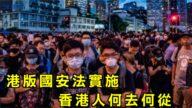 【今日焦點】港版國安法實施 香港人何去何從