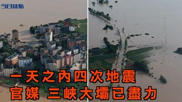 【今日焦点】一天之内四次地震 官媒:三峡大坝已尽力