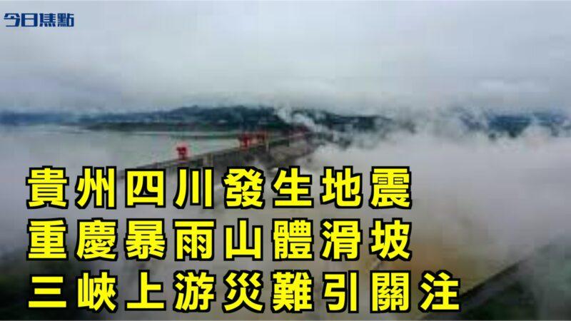 【今日焦點】貴州四川發生地震 重慶暴雨山體滑坡 三峽大壩上游災難引關注