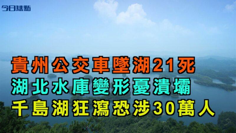 【今日焦點】貴州公交車墜湖21死 湖北水庫變形憂潰壩 千島湖狂瀉30萬人擔憂