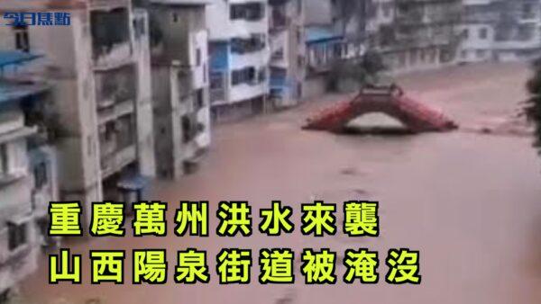 【今日焦點】重慶萬州洪水來襲 山西陽泉街道被淹沒