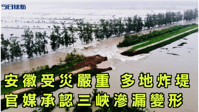 【今日焦點】安徽受災嚴重 官媒承認三峽滲漏變形