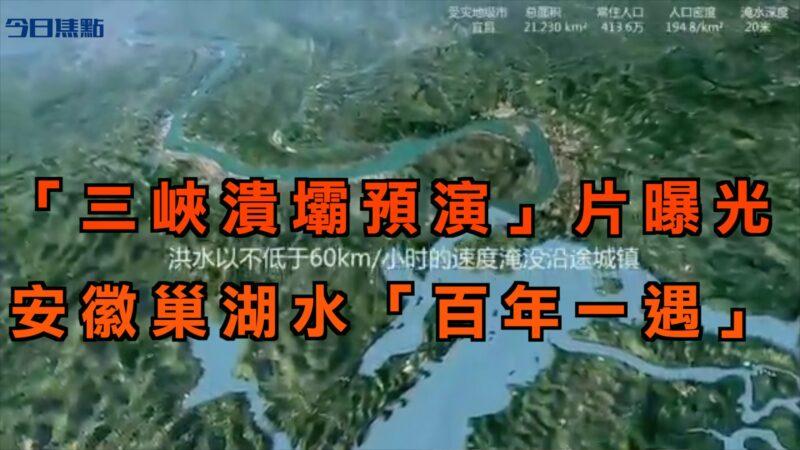 【今日焦點】「三峽潰壩預演」影片曝光 上下游夾擊安徽最慘!洪水讓豬價雪上加霜