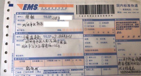 武漢疫情第二起索賠訴狀成功遞交 起訴政府不作為