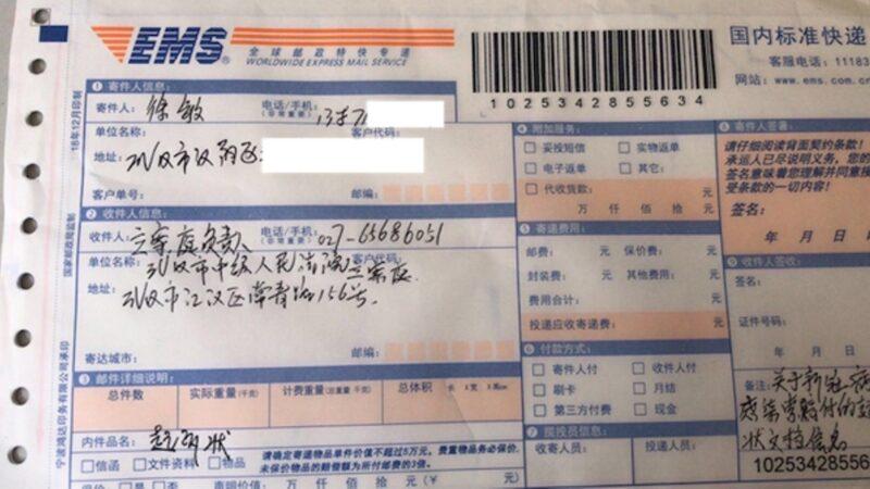 武汉疫情第二起索赔诉状成功递交 起诉政府不作为