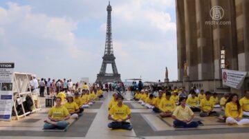 7.20法輪功反迫害二十一週年 法國各界聲援