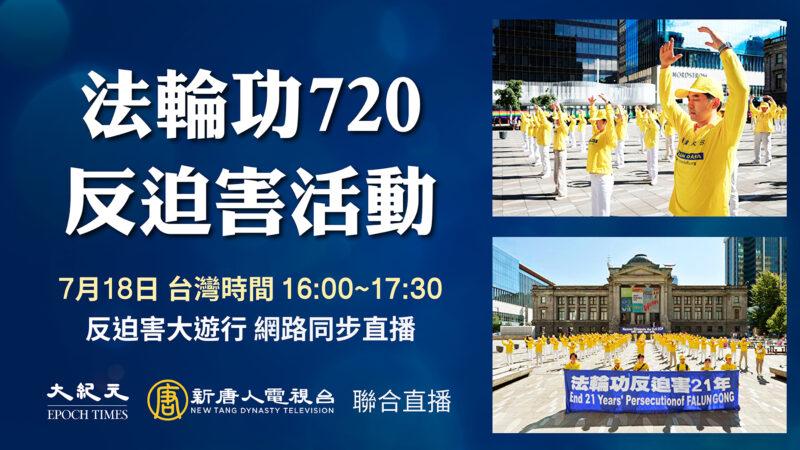 【重播】台灣法輪功7.20反迫害遊行與悼念會