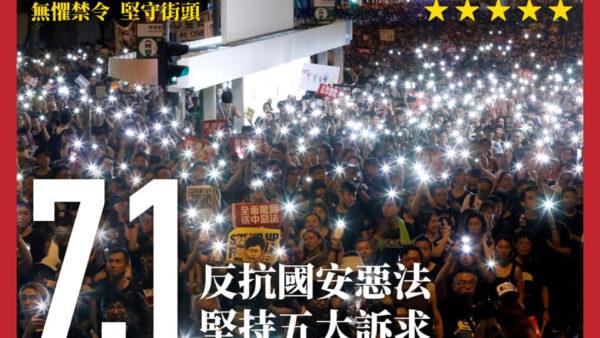香港民陣遣散本地成員 以個人名義發起7.1遊行