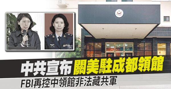 中共宣布关美驻成都领馆 FBI再控中领馆非法藏共军