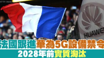 法國跟進華為5G設備禁令 2028年前實質淘汰