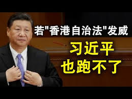 """【天亮时分】若""""香港自治法""""这一条款发威 习近平也跑不了"""