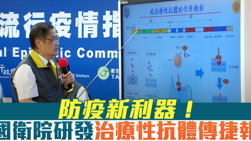 防疫新利器!台湾国卫院研发治疗性抗体传捷报