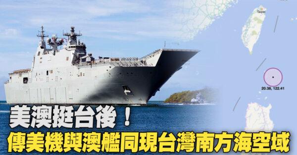 美澳挺台後!傳美機與澳艦同現台灣南方海空域