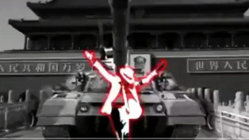"""""""六四坦克人""""老外为啥都知道?迈克尔杰克逊功不可没"""