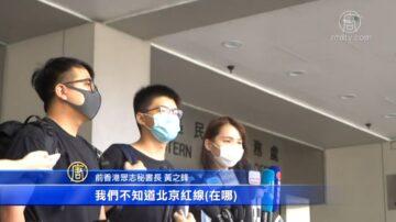 黄之锋拒绝认罪 呼吁国际勿对恐怖沉默